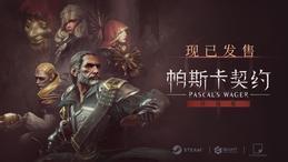 《帕斯卡契约:终极版》现已在Steam发售
