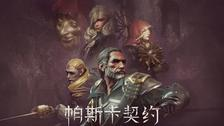 《帕斯卡契约:终极版》将于3月12日登陆Steam!