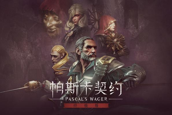 《帕斯卡契约:终极版》宣传片