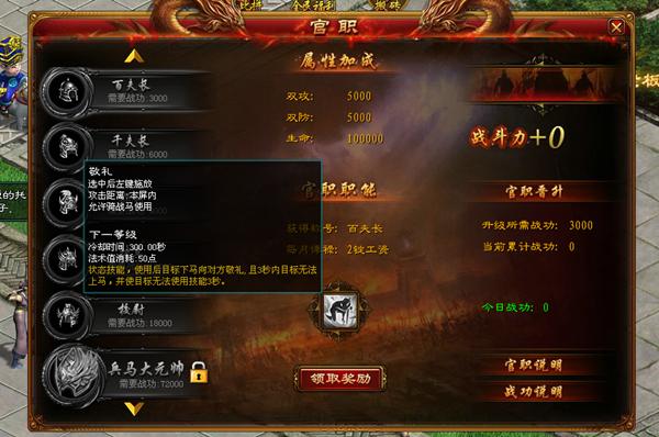 《征途私服》新玩法功能增强属性带来神力