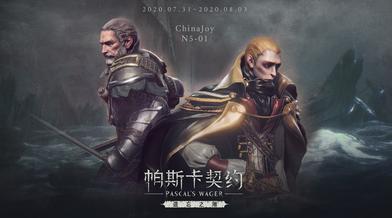 《帕斯卡契约》参展ChinaJoy,「遗忘之潮」全球首次公开试玩