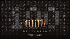 《帕斯卡契约》销量突破100万,即将推出新模式和新服装,感谢每一位玩家!
