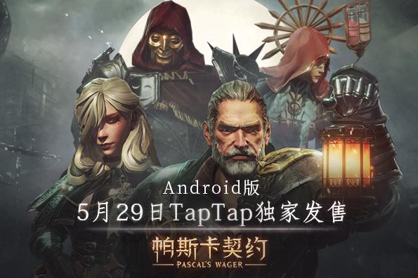 Android版发售预告片