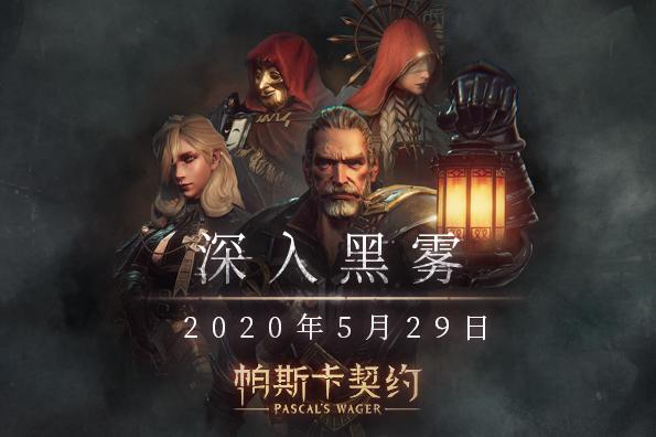 深入黑雾DLC 预告片