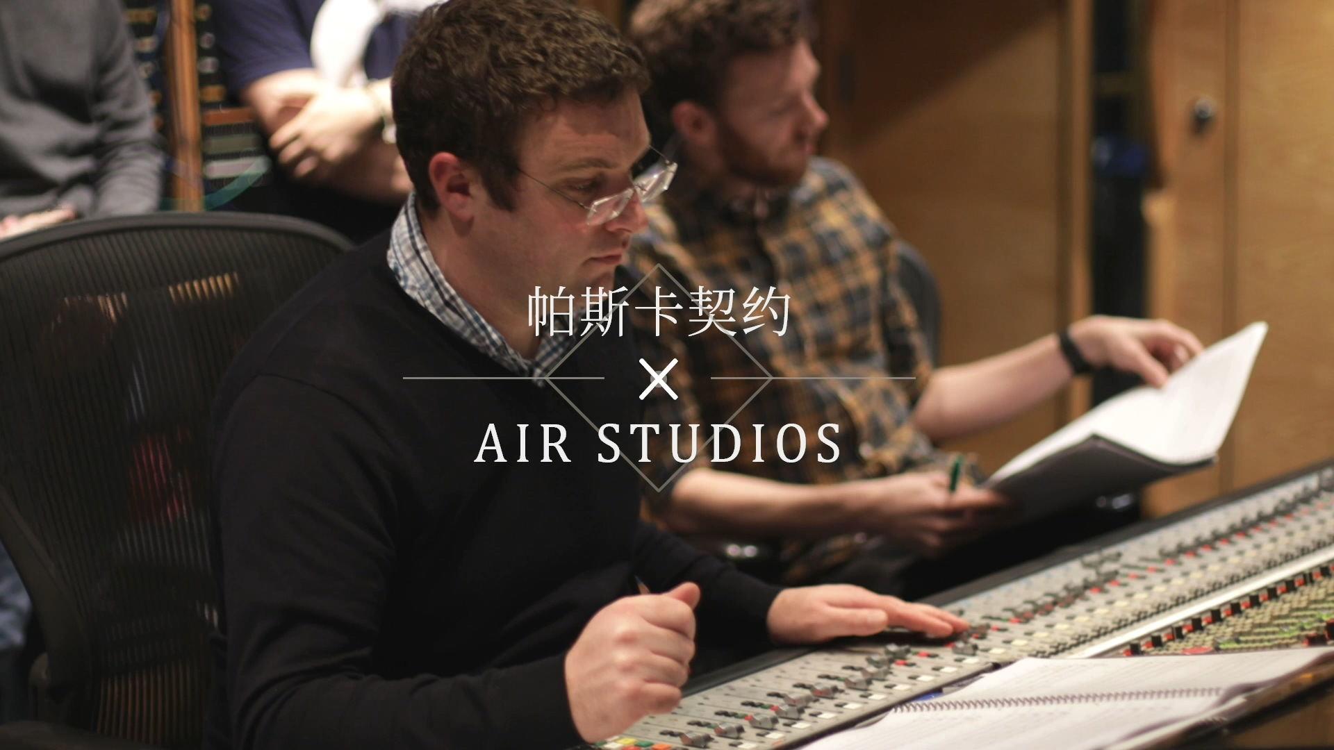 帕斯卡契约 x Air Studios 原声音乐录制花絮