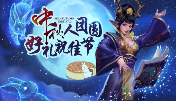 中秋节活动福利呈上 海量好礼祝佳节!