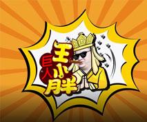 巨人王小胖视频:嘉年华令牌