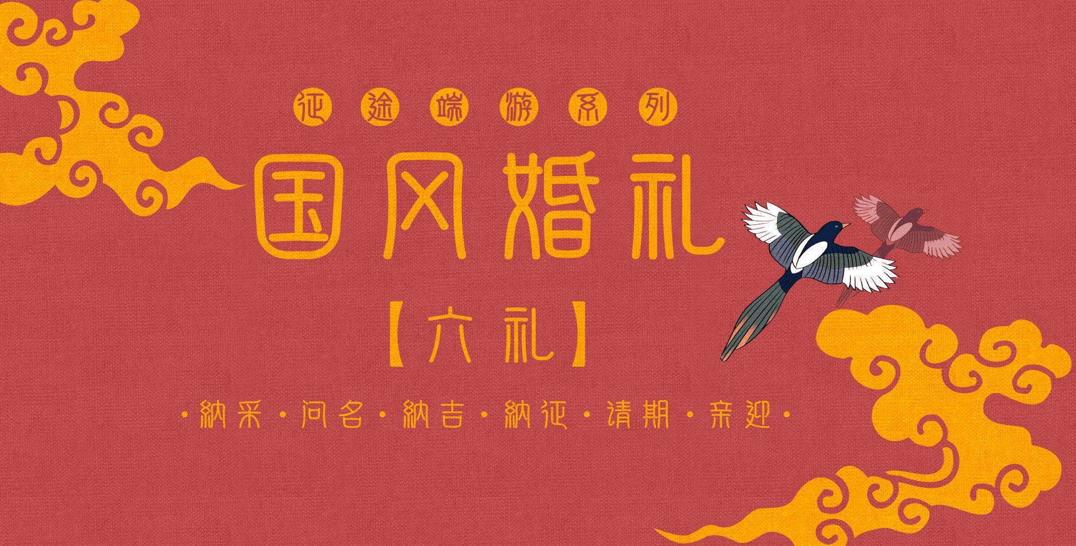 520古风海报鉴赏:国风婚礼!